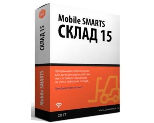 Программное обеспечение Mobile SMARTS: Склад 15, ПОЛНЫЙ для «1С: Управление торговлей 11.4»