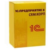 1С:Предприятие 8. CRM КОРП