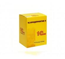 1С:Розница 8 ПРОФ (USB)